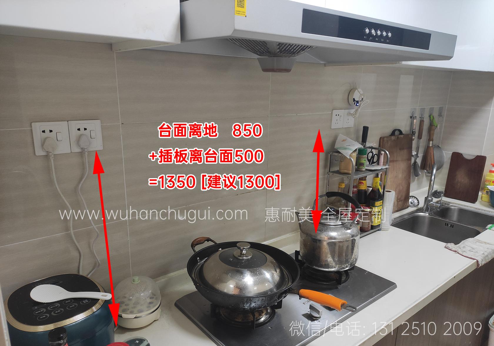 武汉橱柜定制水电定位之台面上插板离地高度